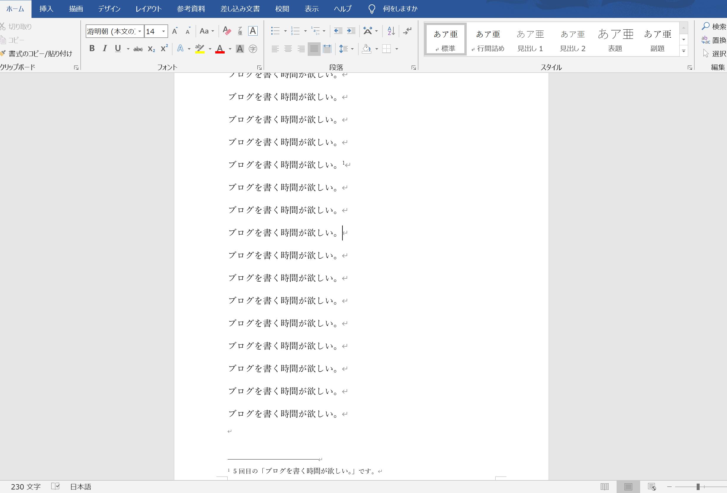 【word】word文書の欄外に注釈を入れる方法、境界線を消す方法を解説します
